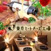 【オススメ5店】赤羽・王子・十条(東京)にある居酒屋が人気のお店