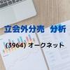 【立会外分売分析】3964 オークネット