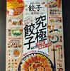 Stay Homeの餃界人たちへ!「自宅で作る餃子の便利帖」(パラダイス山元監修)発刊!!