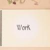 今の仕事を続ける理由