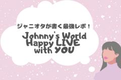 ジャニーズ 配信ライブ「Johnny's World Happy LIVE with YOU」最強レポ特集!
