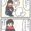 4コマ漫画「受験」