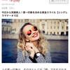 桜 美月Nosh連載記事「今日から笑顔美人!第一印象を決める黄金スマイルシンデレラマナー10」