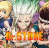 Dr.STONE【アニメ】