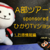 A部ツアー2019 sponsored by ひかりTVショッピング ① お得情報編