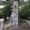 「築地神社」(名古屋市港区)