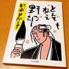 【BOOK】杉浦日向子さんの漫画「とんでもねえ野郎」を読んだ。