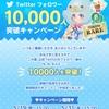Twitterフォロワー10,000人キャンペーン