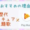 歴代プリキュア主題歌を聴くにはGoogle Play Musicがおすすめな理由【プレイリストあり】