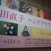 下田直子 ハンドクラフト展@三越 日本橋本店