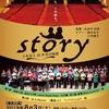 あの刻に在ったイーハトーヴの風と縁の物語。 ―イーハトーヴシンガーズ第5回定期演奏会『story』(東京公演)所感。