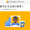 「Google Adsense」の審査に合格した件