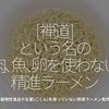 784食目「[ 禅道 ]という名の肉、魚、卵を使わない精進ラーメン」動物性食品や五葷(ごくん)を使っていない即席ラーメン発売