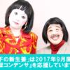 【2017】日本エレキテル連合の全国ツアー「地獄コンデンサ」の詳細