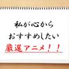 アニメのジャンル別おすすめランキングまとめ!72本の名作をピックアップ!