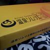 【新潟・赤倉温泉】温泉ソムリエ公式お菓子、温泉ソムリエせんべい?