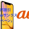 auのiPhoneXS・XR 1万円割引ついに来た!〜期間限定,機種限定「iPhoneサンクスキャンペーン」〜