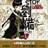 白井恵理子『STOP劉備くん!』