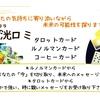 【出展者紹介】輝洸[キララ]ロミ