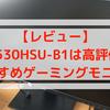 【レビュー】iiyama G2530HSU-B1は評価の高いおすすめゲーミングモニター