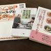 勝間和代×村上祥代で料理の最強タッグが組めるかも