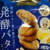 カントリーマアム 発酵バター味だよ