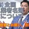 日本全国優良工務店名簿作成プロジェクトが本格的に稼働しました。(追記あり)