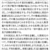 (憲法を考える)自民改憲草案・前文 by朝日新聞