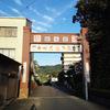 2016/10/15 稲取温泉 稲取銀水荘