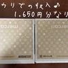 【メルカリ】での収入☆米4キロで1,650円分