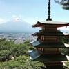 ARAKURAYAMA  新倉山。 五重塔と富士山とアヤメ。 低い山での危険例