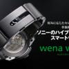 「TIMEGearWEB」にwena wristシリーズをご紹介いただきました!その①
