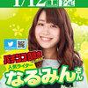 1月中旬札幌近郊タレント・ライター来店予定