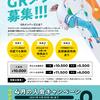 【GRメンバーズ入会キャンペーン】