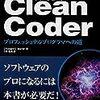 CleanCoderを読んだ