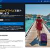 ホテル予約サイトBooking.com で Amazonプライム会員向けプロモーション実施中!