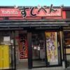 ~八幡のすしべん 白尾店~ すしべんのリニューアルラーメンに大満足でした(^^♪令和2年7月31日