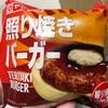 ヤマザキ 照り焼きバーガー 食べてみた