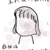 『地球星人』村田沙耶香