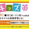4/27(木)は 鳴海ハウジングセンター!