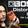 "BOSS Distortion ""DS-1"" Sound Check Video for Les Paul"