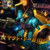 【機動戦士ガンダム】追加機体はヤクト・ドーガ(GG)【バトルオペレーション2】