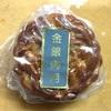 横浜中華街の翠香園の月餅2種類(金銀肉月と雙黄荳沙)