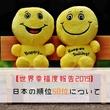 【世界幸福度報告2019】の日本の順位58位について