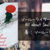 【book_47】色彩が放つ魅力とは?『ソール・ライターのすべて All about Saul Leiter』著 : ソール・ライター