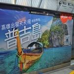 「レッドライン」と「オレンジライン」~高雄車站から捷運(高雄地下鉄MRT)に乗って。。。