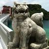 【松原照子氏】世見2017年11月11日「琉球王国」~タイ、ジャワ島など謎解きが大変