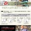 教科書を読めない子供たちをどうする? 5/31(木)第11回ホロス2050未来会議開催!