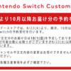 何時でも誰でもNintendo Switchが買える日がついに来た!