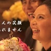 山下弘子さんのドキュメンタリーをみて